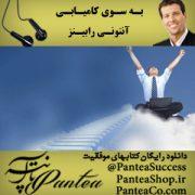 کتاب صوتی به سوی کامیابی - آنتونی رابینز