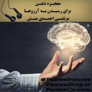 کتاب صوتی معجزه ذهن برای رسیدن به آرزوها - مرتضی احمدی منش