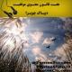 هفت قانون معنوی موفقیت - دیپاک چوپرا