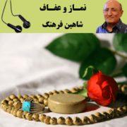 سمینار نماز و عفاف -شاهین فرهنگ