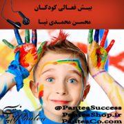بیش فعالی کودکان - محسن محدی نیا