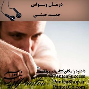 درمان وسواس - دکتر حمید حبشی