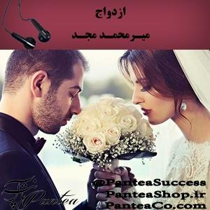 سمینار ازدواج - دکتر میرمحمد مجد