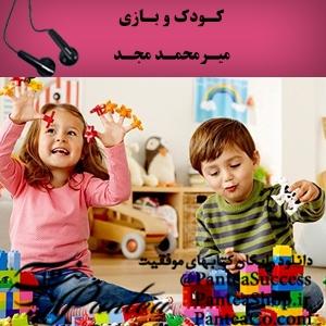 کودک و بازی - میرمحمد مجد
