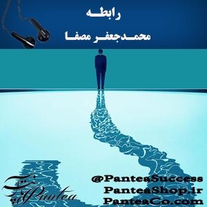 کتاب صوتی رابطه - محمدجعفر مصفا
