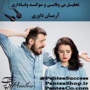 تحلیل بی وفایی و سوگند وفاداری - ارمان داوری