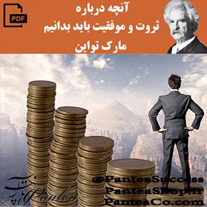 کتاب آنچه در باره ثروت و موفقیت باید بدانیم
