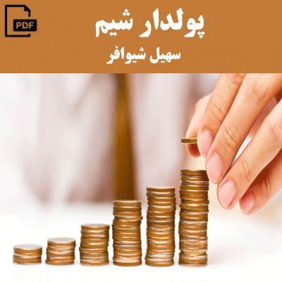 پولدار شیم – سهیل شیوافر