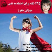 135 نکته برای اعتماد به نفس - سوزان جفرز pdf