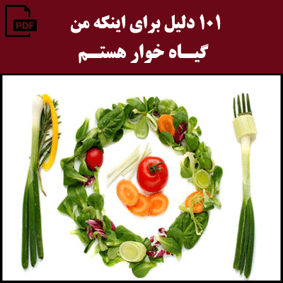 101 دلیل برای اینکه من گیاه خوار هستم