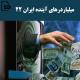 میلیاردرهای آینده ایران 22
