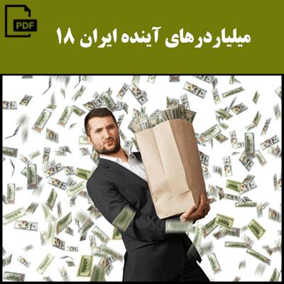 میلیاردرهای آینده ایران 18