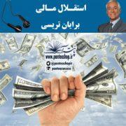 کتاب صوتی رسیدن به استقلال مالی