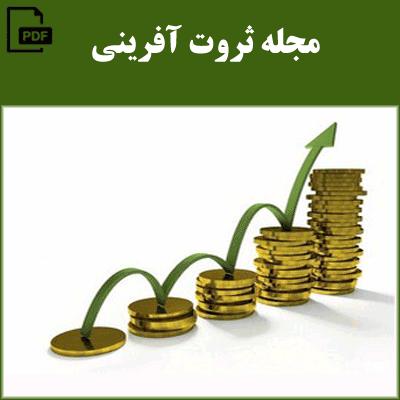 مجله ثروت آفرینی
