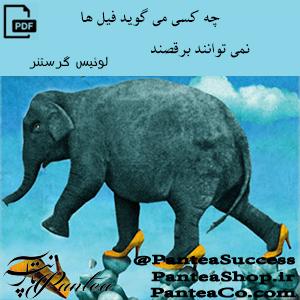 کتاب چه کسی می گوید فیلها نمی توانند برقصند