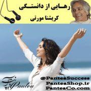 کتاب صوتی رهایی از دانستگی - کریشنا مورتی