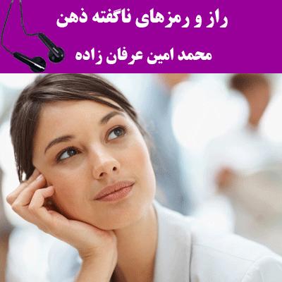 راز و رمزهای ناگفته ذهن - محمدامین عرفان زاده