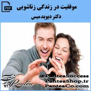 موفقیت در زندگی زناشویی - دیوید میس