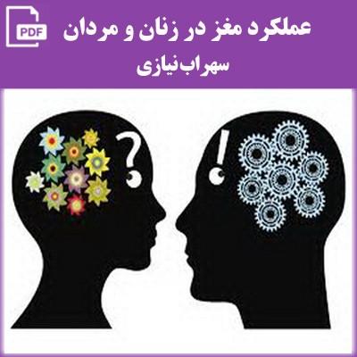 عملکرد مغز در زنان و مردان