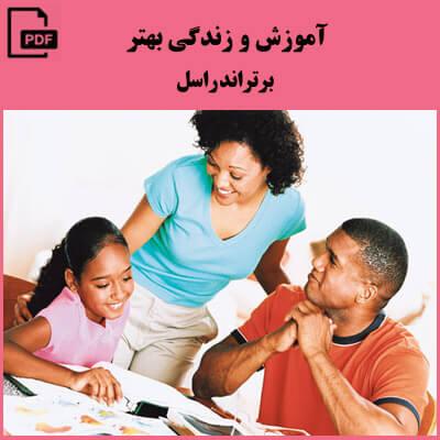 آموزش و زندگی بهتر