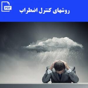 روش های کنترل اضطراب