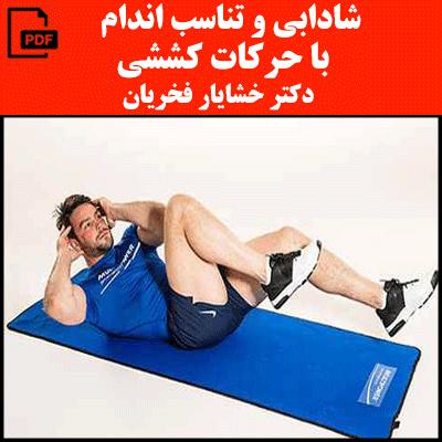 شادابی و تناسب اندام با حرکات کششی- دکتر خشایار فخریان