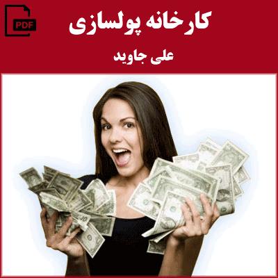 کارخانه پولسازی - علی جاوید