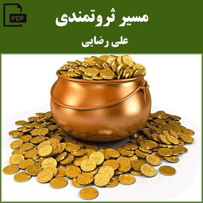 مسیر ثروتمندی - علی رضایی