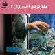 میلیاردرهای آینده ایران شماره 13
