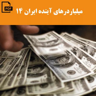 میلیاردرهای آینده ایران شماره 14