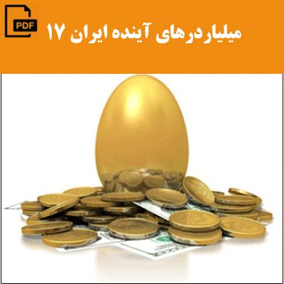 میلیاردرهای آینده ایران شماره 17