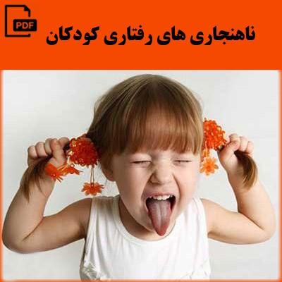ناهنجاری های رفتاری کودکان