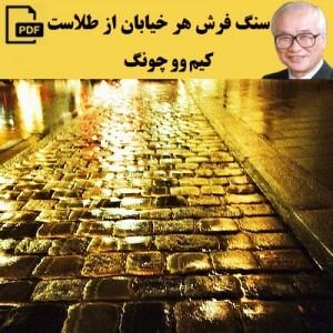 سنگ فرش هر خیابان از طلاست