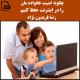 چگونه امنیت خانواده مان را در اینترنت حفظ کنیم - رضا فریدون نژاد