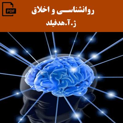 روانشناسی و اخلاق – ژ.آ.هدفیلد