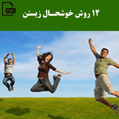 12 روش خوشحال زیستن
