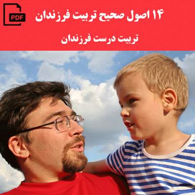 14 اصول صحیح تربیت فرزندان