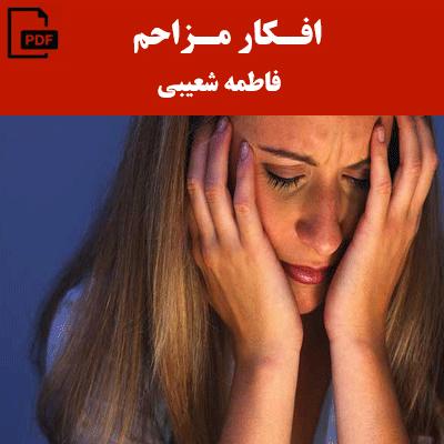 افکار مزاحم - فاطمه شعیبی