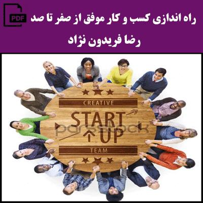 راه اندازی کسب و کار موفق از صفر تا صد - رضا فریدون نژاد