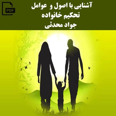 آشنایی با اصول و عوامل تحکیم خانواده – جواد محدثی