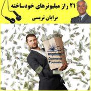 کتاب صوتی 21 رمز موفقیت میلیونرهای خودساخته