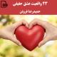 23 واقعیت عشق حقیقی - حمیدرضا فروتن