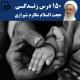 150 درس زندگی – حجت السلام مکارم شیرازی