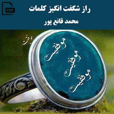 راز شگفت انگیز کلمات- محمد قانع پور