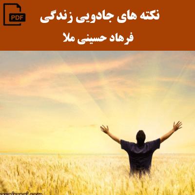 نکته های جادویی زندگی - فرهاد حسینی ملا