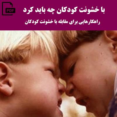 با خشونت کودکان چه باید کرد