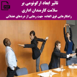 تاثیر ابعاد ارگونومی بر سلامت کارمندان اداری