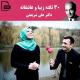 50 نکته زیبا و عاشقانه - علی شریعتی