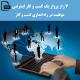 7 راز پرواز یک کسب و کار اینترنتی