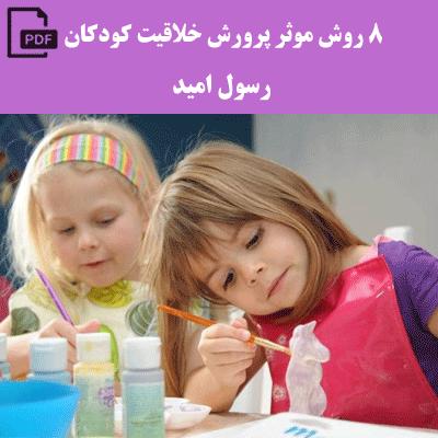 8 روش موثر پرورش خلاقیت کودکان - رسول امید